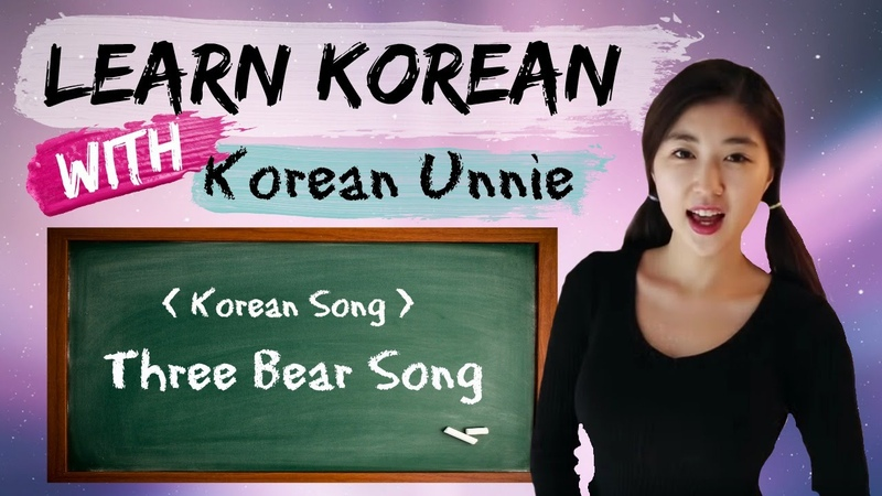 한국어 Learn Korean | LEARN KOREAN WITH SONG: Three Bears Song (Gom Se Mari) 곰세마리