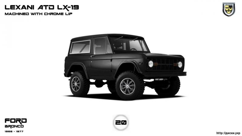 Диски Ford BRONCO 1966 - 1977