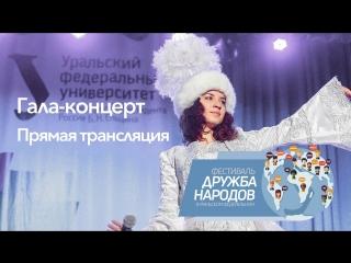 Гала-концерт фестиваля «Дружба народов»