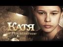 Сериал Катя. Продолжение. 15-я серия