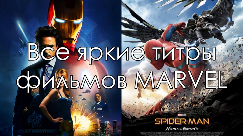 Яркие титры фильмов Марвел(С Железного Человека до Человека-Паука: Возвращение Домой)