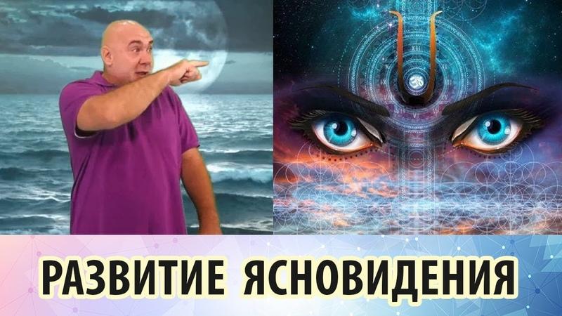 Упражнения для улучшения зрения и развития ясновидения