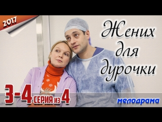 Жених для дурочки / HD версия / 2017 (мелодрама). 3-4 серия из 4