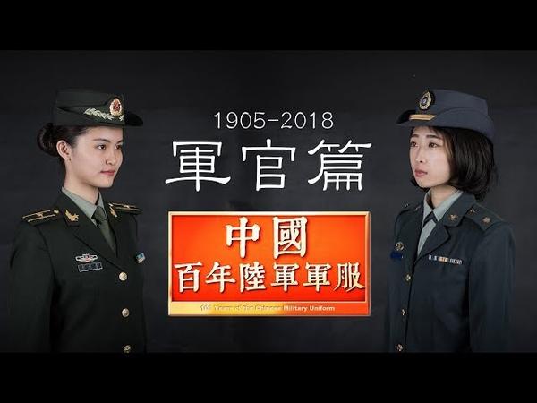 中國陸軍百年軍服(第二版)軍官篇 Chinese Army Uniforms in 100-years (2nd issue) Officers HD