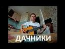 ДАЧНИКИ - на гитаре перезапись