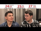 25 мая 2018 г. на сцене БКЗ звезды Comedy Club ХБДС (Харламов, Батрутдинов, Демис, Скороход)