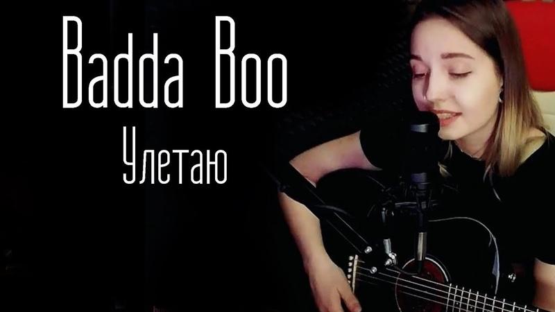 Badda Boo - Улетаю (Юля Кошкина cover)