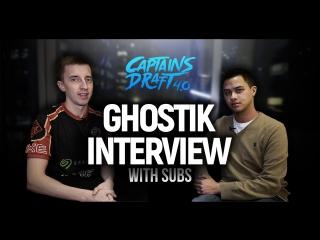 Captains Draft: интервью с Ghostik'ом