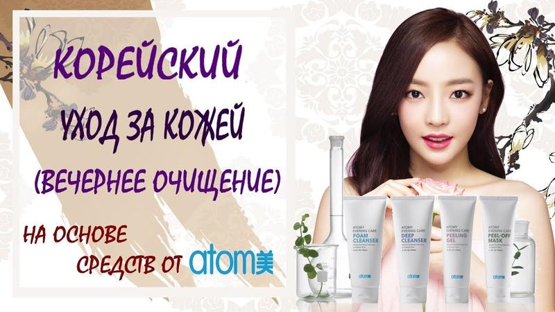 Атоми набор для вечернего ухода Атоми на русском Корейская косметика
