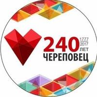 Любовь Череповецкая