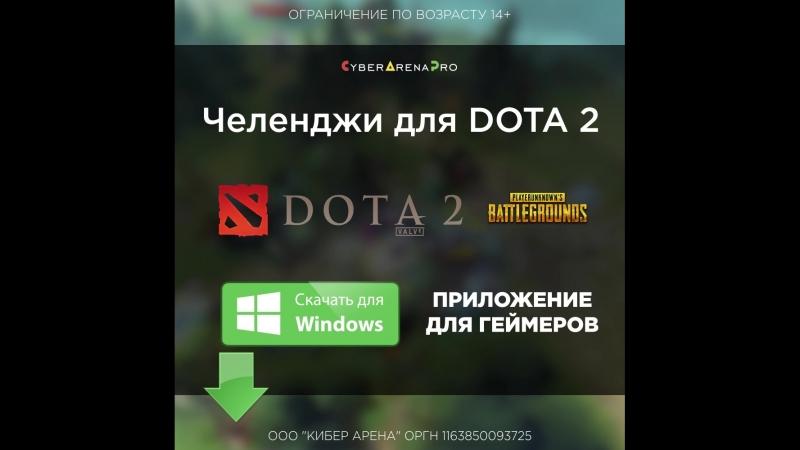 Dota 2 Челенджи для Dota 2 Приложение дле геймеров