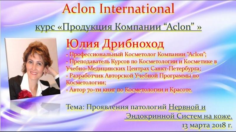 Ю. Дрибноход 13.03.2018 г. Проявления патологий Нервной и Эндокринной Систем на коже
