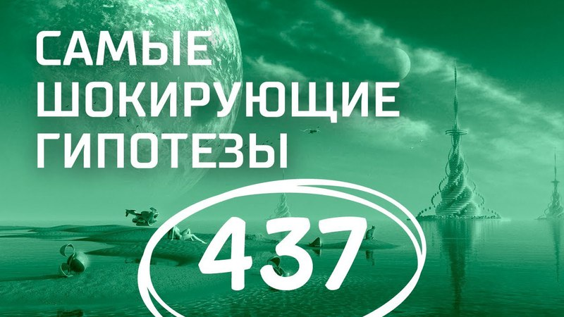 Космическая программа Третьего Рейха Выпуск 437 23 04 2018 Самые шокирующие гипотезы