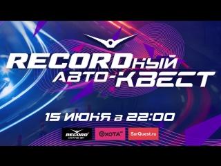 RECORDный авто-КВЕСТ — видео-отчёт