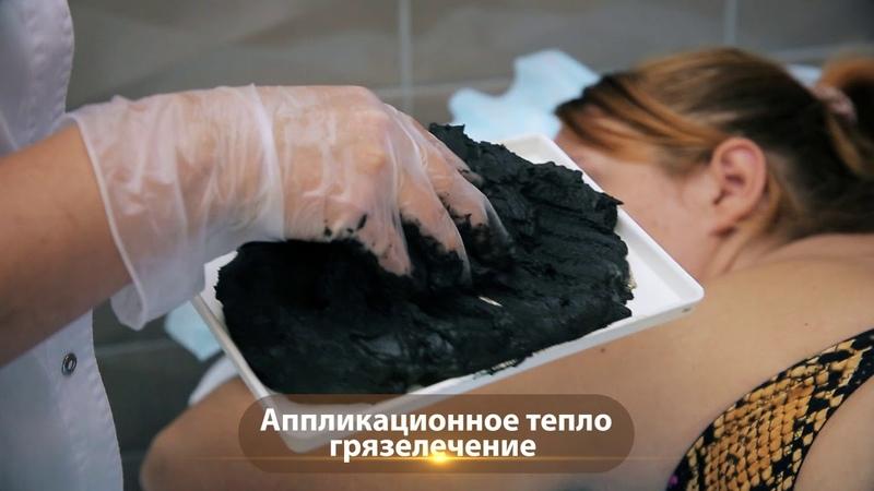 Аппликационное тепло-грязелечение