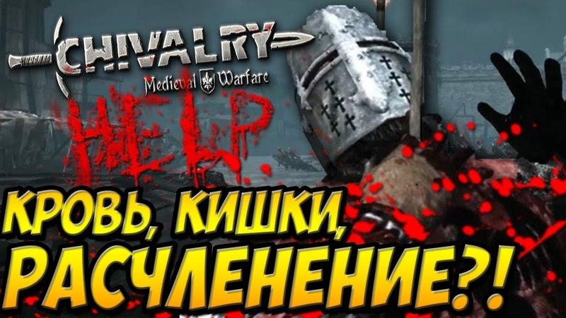 РАСЧЛЕНЕНИЕ, КРОВЬ, КИШКИ!➤ ИГРА НА ВСЕ ВРЕМЕНА➤ Chivalry Medieval Warfare