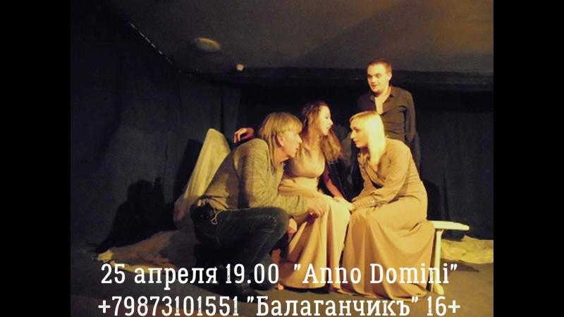 Anno Domini_25 апр_23 сек