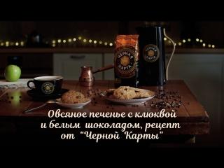 Овсяное печенье с клюквой и белым шоколадом. Рецепт от «Чёрной Карты»