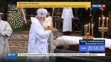 Новости на Россия 24 Патриарх Кирилл Андрей Карлов навсегда в истории нашего народа