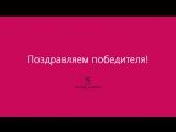 Итоги конкурса «Легенда о Коловрате»
