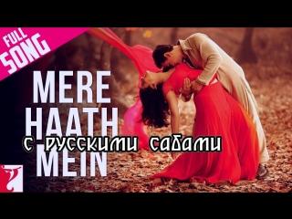 Mere Haath Mein - Full Song ¦ Fanaa ¦ Aamir Khan ¦ Kajol ¦ Sonu Nigam ¦ Sunidhi Chauhan (рус.суб.)