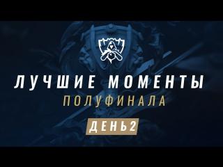 Лучшие моменты ЧМ-2017: Полуфинал, SSG vs WE.
