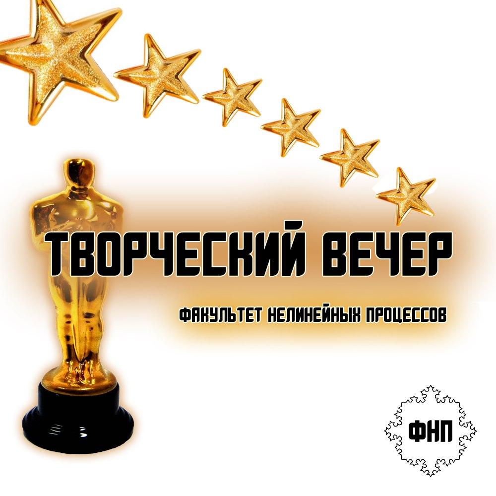 Афиша Саратов ФНП / Творческий вечер / 19.05.2018