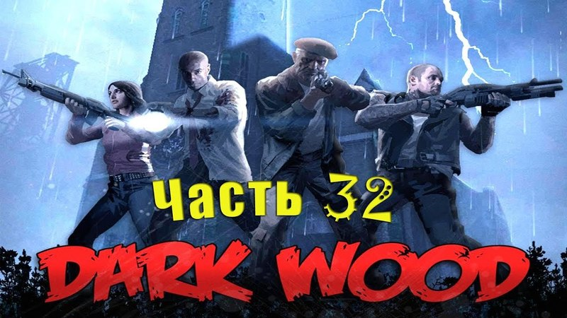 GamePlay 595. Left4Dead2HD Часть 32 Dark Wood 4 Мы в говне