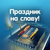Праздник на славу на БАЛАНС-ТВ!
