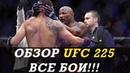ОБЗОР UFC 225 \ ВСЕ БОИ ТУРНИРА! j,pjh ufc 225 \ dct ,jb nehybhf!