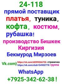 Садовод 24 — 118 Бекмурод Мирзоев