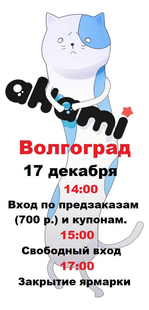 Афиша Волгоград Ярмарка Аками Волгоград, 17 декабря с 15:00