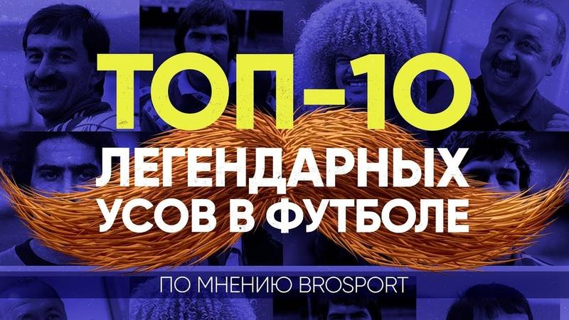 TOП-10 легендарных усов мирового футбола | Самые известные футбольные усачи | BROSPORT