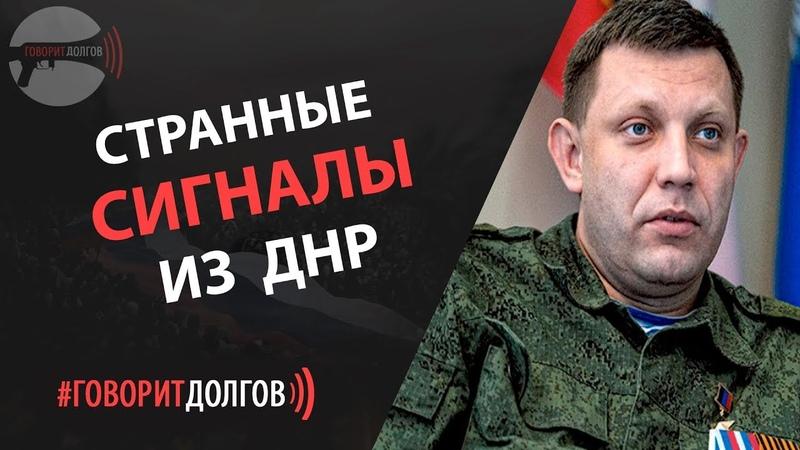 Захарченко не поздравил металлургов Ушёл в запой