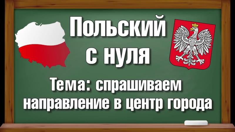 24 Спрашиваем направление в центр города Польский язык для начинающих Уровень А1 А2