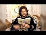 Филипп Киркоров читает отрывок сказки Руслан и Людмила
