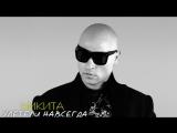 Никита &amp Dj Alexey Romeo - Улетели навсегда (Dj Antonio Remix)