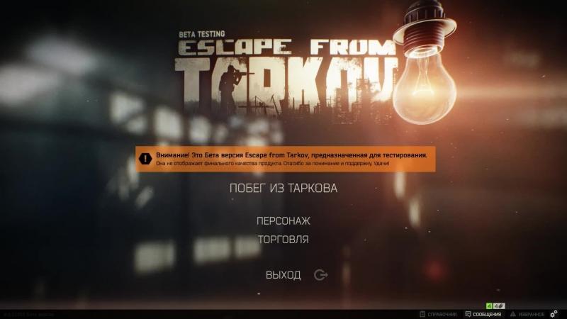 Внезапный EFT с Тейн и кланом Болты EscapeFromTarkov