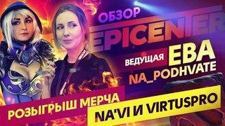 ОБЗОР EPICENTER XL С NA_PODHVATE | РОЗЫГРЫШ ФУТБОЛОК VP И Na`Vi | Интервью с Flow | CrystalMay