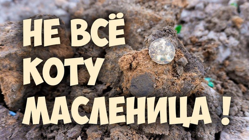 КРАЕВЕД - Поиск с металлоискателем • Коп 2018 или не всё коту Масленица !