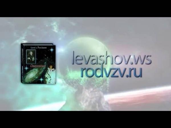 Откровение Светланы Левашовой Аудиоспектакль 20