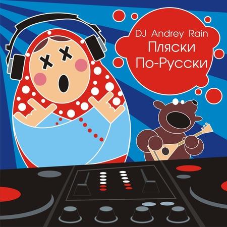 DJ Andrey Rain - Пляски По-Русски 1