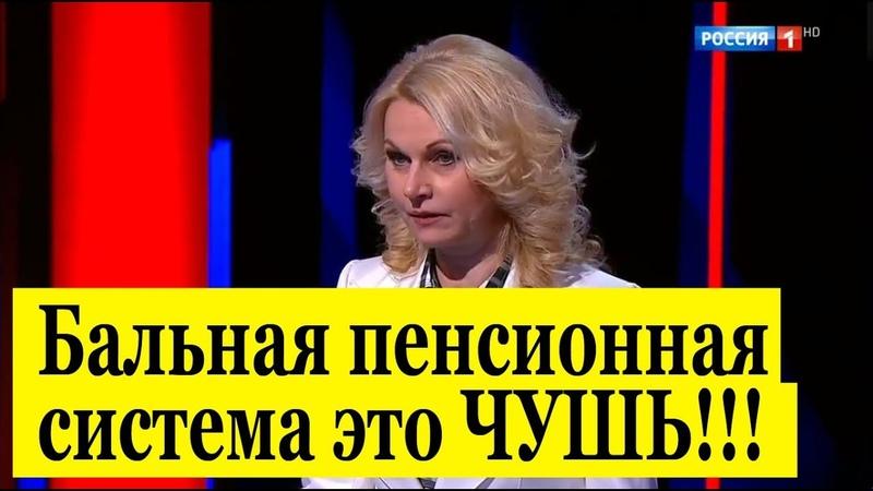 Татьяна Голикова у Соловьева про Повышение пенсионного возраста