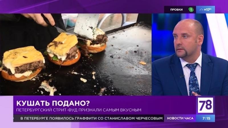 Петербургский стрит-фуд признали самым вкусным