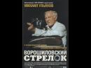 Ворошиловский стрелок 1999 г. ворошиловскийстрелок быловремя кинобыловремя кино