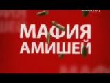 Музыка из промо ролика Discovery - Мафия амишей (Россия) (2013)