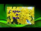 Krasivoe_pozdravlenie_dlja_milyh_dam_s_Dn...a_8marta_%28480p%29-spaces.ru.mp4