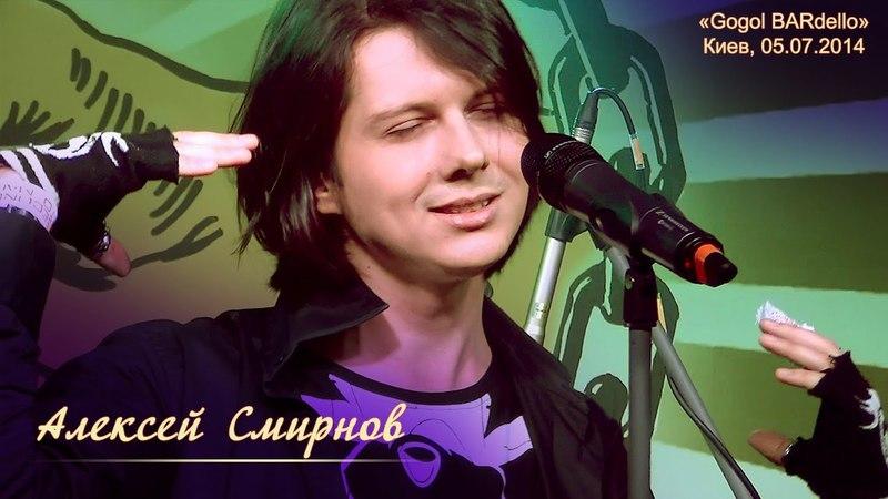 Алексей Смирнов Что ты будешь делать если я сойду с ума Lost Gogol BARdello 05 07 2014