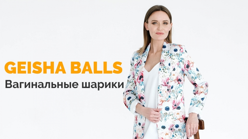 Geisha Balls 2 - вагинальные шарики для тренировки интимных мышц