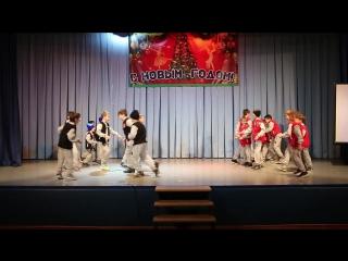 Отчетный концерт 24.12.17. Брейкданс